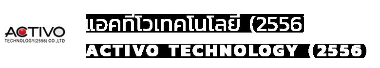 แอคทีโวเทคโนโลยี (2556) บจก.